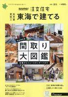 SUUMO Chumon Jutaku Tokai de Tateru 06743-08 2021