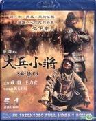 Little Big Soldier (Blu-ray) (Taiwan Version)