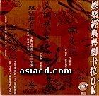 Crown Chinese Opera Karaoke Vol.3