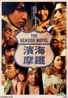 The Seaside Motel 濱海摩鐵 (DVD) (台灣版)