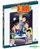 Detective Conan - The Fourteenth Target (VCD) (Hong Kong Version)