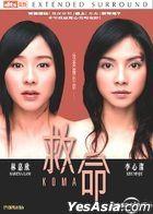 救命 (2004) (DVD) (香港版)