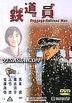 Poppoya - Railroad Man (1999) (DVD) (Hong Kong Version)