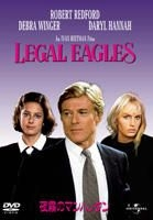 Legal Eagles (DVD) (First Press Limited Edition) (Japan Version)