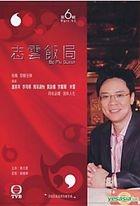 志雲飯局 (DVD) (第六輯) (TVB番組)