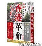 Xiang Gang Ge Ming : Xi Jin Ping vs.  Zhou Ting Shou Hu Ling Ling Yan