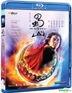 The Legend of Zu (2001) (Blu-ray) (Hong Kong Version)