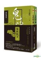 鬼吹燈Ⅱ之三:怒晴湘西(上)(下)