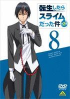 That Time I Got Reincarnated as a Slime 2nd Season Vol.8 (DVD)(Japan Version)