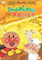 SOREIKE ANPANMAN THE BEST::JAM OJISAN TO OHGON NO KOMUGI (Japan Version)