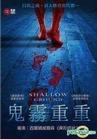 リビング・ブラッド (2004) (DVD) (台湾版)