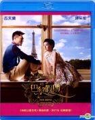 Paris Holiday (2015) (Blu-ray) (Hong Kong Version)
