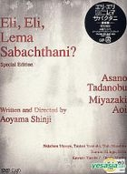 Eli, Eli, Lema Sabachthani (DVD) (Deluxe Edition) (English Subtitled) (Japan Version)