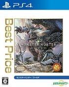 Monster Hunter: World (新廉价版) (日本版)