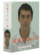Kekkon dekinai otoko DVD Box (Japan Version)