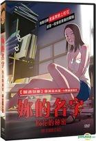 The Senior Class (2017) (DVD) (Taiwan Version)