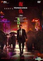 Vengeance (DVD) (Hong Kong Version)