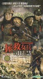 Salvation Woman Soldier Hui Si Tu (2010) (H-DVD) (E. 1-32) (End) (China Version)