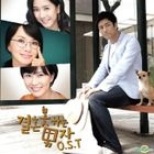 The Man Who Can't Get Married OST (KBS TV Drama)