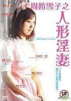 Maidroid Erika (DVD) (Taiwan Version)