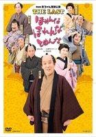 MEIJI ZA KIN CHAN FUNTOU KOUEN THE LAST HOMENNA HORENNA TOMENNA HAGIMOTO KINICHI DAI BAKUSHOU STAGE (Japan Version)