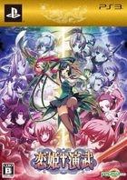 Koihime Enbu (First Press Limited Edition) (Japan Version)