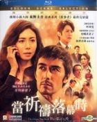The Crimes That Bind (2018) (Blu-ray) (English Subtitled) (Hong Kong Version)