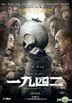 Back To 1942 (2012) (DVD-9) (China Version)