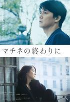 After the Matinee (Blu-ray + DVD) (Deluxe Edition) (Japan Version)