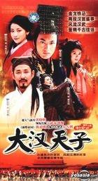 Da Han Tian Zi (20DVDs)(End)(China Version)