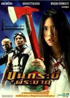 SARS Wars (DVD) (Thailand Version)