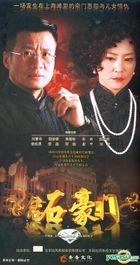 The Diamond Family (DVD) (End) (China Version)