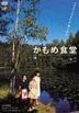 Kamome Shokudo (Japan Version - English Subtitles)