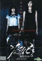 Ghastly (2011) (DVD) (Thailand Version)