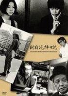 Shinjuku dorobo nikki (DVD) (Japan Version)