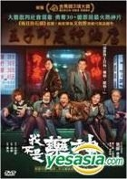 Dying to Survive (2018) (DVD) (English Subtitled) (Hong Kong Version)