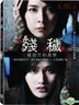The Inerasable (2015) (DVD) (Taiwan Version)