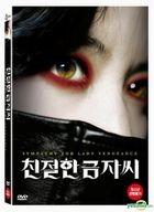 Sympathy for Lady Vengeance (DVD) (2-Disc) (Korea Version)