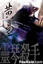Ling Qin Sha Shou ( Huang Yi Jing Dian . Xuan Huan Xi Lie15 )