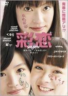 Sai-Ren (DVD) (Japan Version)
