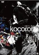 Kocorono (DVD) (English Subtitled) (Japan Version)