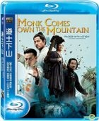 Monk Comes Down the Mountain (2015) (Blu-ray) (English Subtitled) (Taiwan Version)