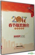 2017 CCTV Spring Festival Gala (DVD) (China Version)