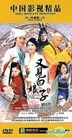 See Also The White Snake (DVD) (End) (China Version)