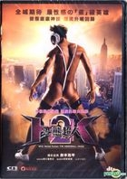 變態超人2 (2016) (DVD) (香港版)