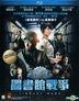 Library Wars (2013) (Blu-ray) (English Subtitled) (Hong Kong Version)