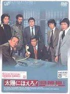 Taiyo ni Hoero! 1978 DVD Box (DVD) (Boxset 1) (First Press Limited Edition) (Japan Version)