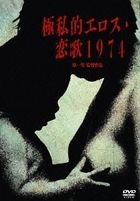 Extreme Private Eros: Love Song 1974 (DVD)(Japan Version)