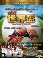 Team of Miracle: We Will Rock You (DVD) (3-Disc Special Edition) (Hong Kong Version)