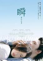 Matataki (DVD) (Japan Version)